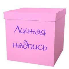 Коробка-сюрприз розовая