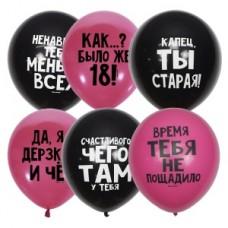"""Воздушные шары  """"Оскорбления"""" женские"""