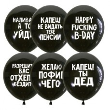 """Воздушные шары  """"Оскорбления"""" мужские"""
