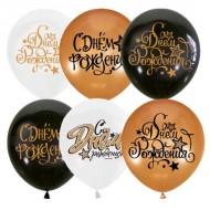 """Воздушные шары  """"С днем рождения"""" стиль"""