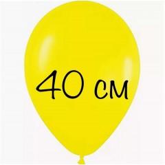 Воздушный шар  40 см желтый