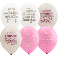 """Воздушные шары  """"Для леди"""""""