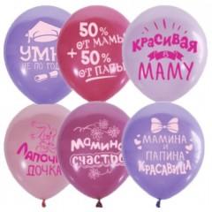 """Воздушные шары """"Хвалебные"""" для девочек"""