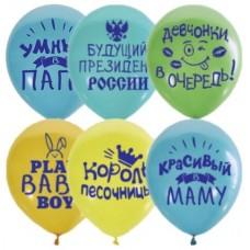 """Воздушные шары """"Хвалебные"""" для мальчиков"""