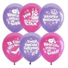 """Воздушные шары  """"Хвалебные"""" женские"""