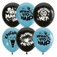 """Воздушные шары  """"Хвалебные"""" мужские"""