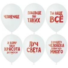 """Воздушные шары  """"Хвалебные"""""""