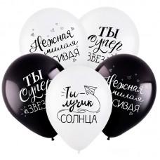"""Воздушные шары  """"Комплименты"""" для нее"""
