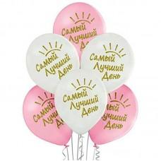 """Воздушные шары """"Самый лучший день"""""""