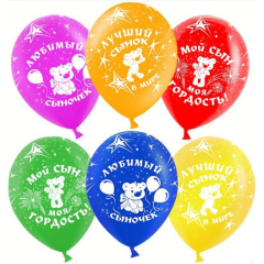 """Воздушные шары  """"Любимый сыночек"""""""