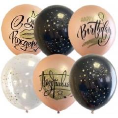 """Воздушные шары  """"С Днем рождения"""" микс"""