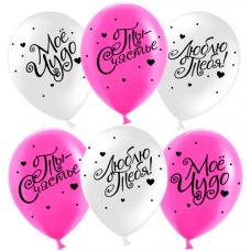 """Воздушные шары  """"Мое чудо"""""""