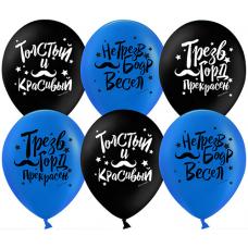 """Воздушные шары """"Толстый и красивый"""""""