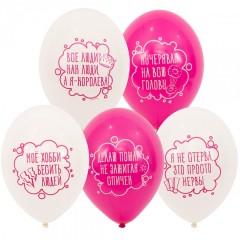 """Воздушные шары  """"Я не стерва"""""""