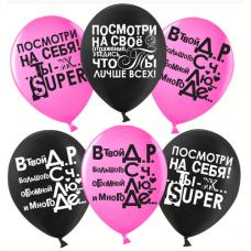 """Воздушные шары """"Ты лучше всех"""""""