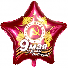 """Звезда """"С Днем Победы"""""""