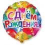 """Круг """"День рождения"""" шарики"""