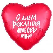 """Сердце """"С Днем рождения,любовь моя"""""""