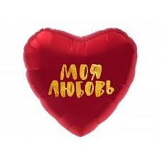 """Сердце """"Моя любовь"""""""