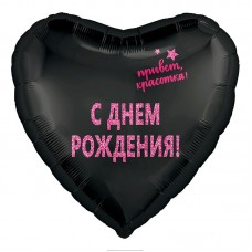 "Сердце ""Привет,красотка С ДР"""