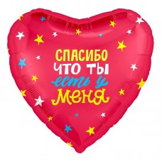 """Сердце """"Спасибо, что ты есть у меня"""""""