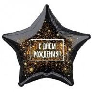 """Звезда """"День рождения"""" искры"""