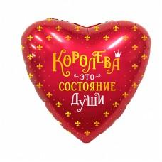 """Сердце """" Королева -это состояние души"""""""