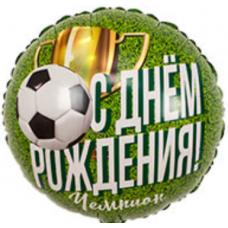 """Круг """" С днем рождения"""" кубок чемпиону"""