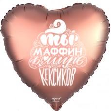 """Сердце """"Ты маффин в мире кексиков"""""""