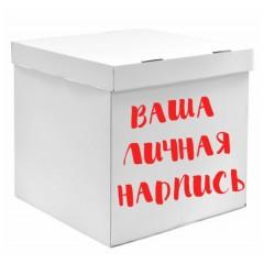 Коробка-сюрприз белая