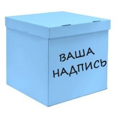 Коробка-сюрприз голубая