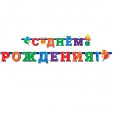"""Гирлянда-буквы """"С Днем рождения"""" яркая"""