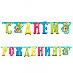 """Гирлянда-буквы """"С Днем рождения"""" мишка"""