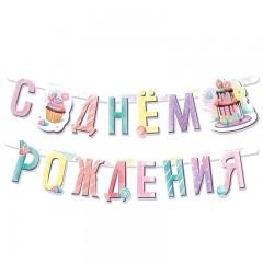 """Гирлянда-буквы """"С Днем рождения"""" торт"""
