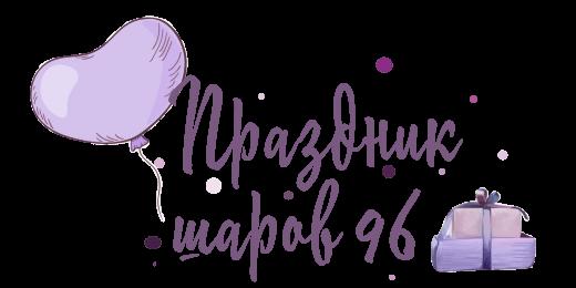 Праздник Шаров 96